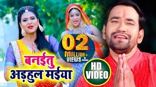 बनईतू अड़हुल मईया - #Dinesh Lal Yadav Nirahua , Chandani Singh - Adhulava Banala Maiya - Devi Geet