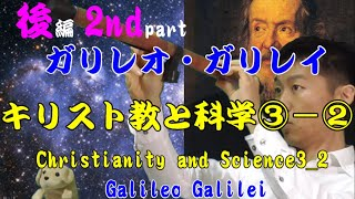 How did Galilei found the Homeocentral theory?