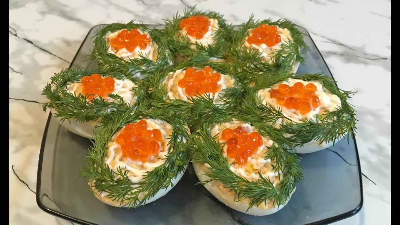 Яйца Фаршированные Печенью Трески / Фаршированные Яйца / Праздничная Закуска / Stuffed Eggs