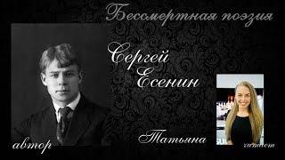 Скачать три минуты Тани Сергей Есенин Письмо к женщине