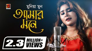 Amar Mone | Munia Moon | New Bangla Song 2018 | Official Full Music Video | ☢☢ EXCLUSIVE ☢☢