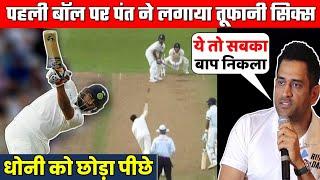 Rishabh Pant ने पहले ही मैच में किया ऐसा काम की दिला दी ms Dhoni की याद, लगाया यह खुखार सिक्सर ..