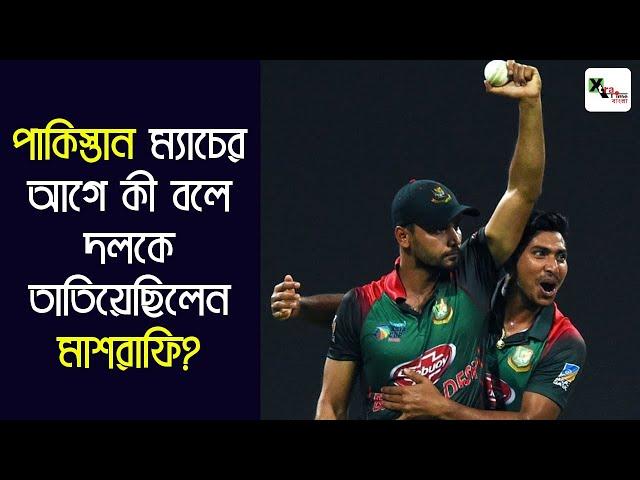 Asia Cup 2018: Pakistan ??????? ??? ?? ??? ???? ??????????? Bangladesh ??????? Mashrafe Mortaza?