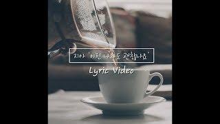 Lyric Video(리릭비디오): ZIA(지아) _ Even Though Me(이런 나라도 괜찮나요)