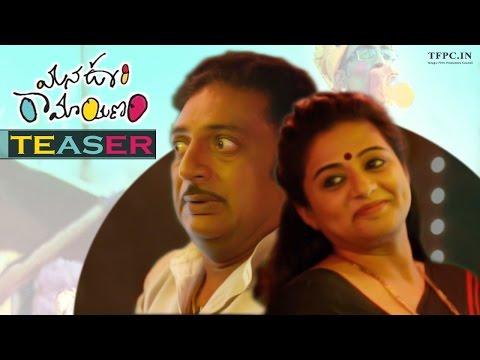 Mana Oori Ramayanam Teaser | Prakash Raj | Priyamani | TFPC