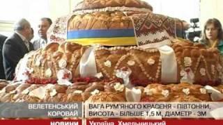 Кам'янчани спекли найбільший коровай в Україні 24.11.2010