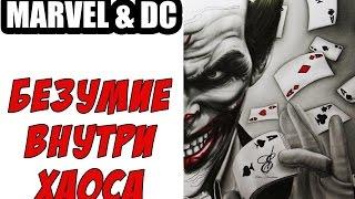 ДЖОКЕР новый фильм и Карнаж. MARVEL vs DC.  Безумие внутри хаоса. Drawing by Ellen Sunbeam