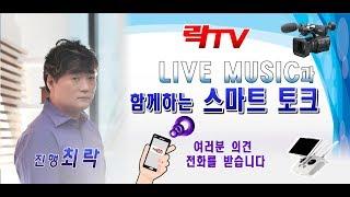 락Tv 생방 17/10-17(화) 재판정 이야기/ 태블릿 국정감사 후기