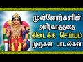 Popular Murugan Devotional  Songs | Best Tamil Devotional Songs