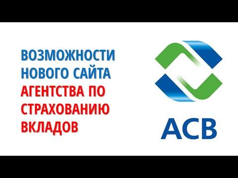 Новый сайт от АСВ - новые возможности на аукционах по банкротству.