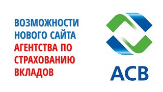 видео агентство по страхования вкладов