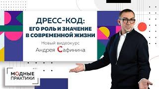 Дресс код его роль и значение в современной жизни Представляем новый видеокурс от Андрея Сафинина