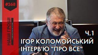 """Про Зеленського, війну на Донбасі та """"Приватбанк """": ексклюзивне інтерв"""