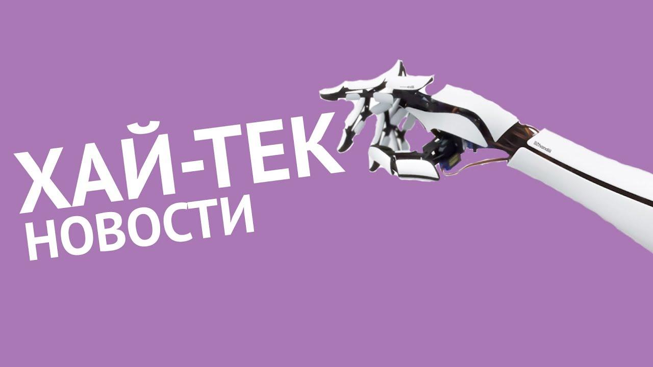 Хай-тек новости | Бионический протез, Скат-биоробот, Атомный накопитель данных