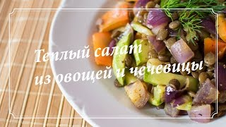 Теплый салат из овощей и чечевицы   Рецепт   вкусный блог