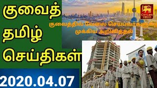 Kuwait tamil news|Kuwait breaking news|ceylon voice news|kuwait tamil|குவைத் தமிழ் செய்திகள்