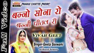Banni Sona Ri Banno Pital Ro       Geeta Goswami