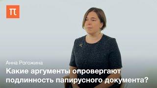 """Споры вокруг """"Евангелия жены Иисуса"""" - Анна Рогожина"""
