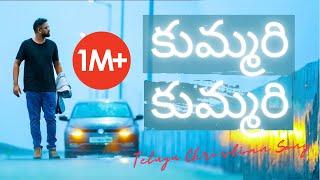 kummari O Kummari (cover)   Telugu Christian Songs 2020   Prabhu Pammi