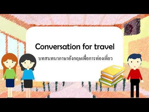 conversation for travel บทสนทนาภาษาอังกฤษเพื่อการท่องเที่ยว