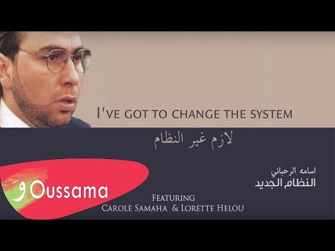 Oussama Rahbani - I've Got To Change The System (Track 4) لازم غير النظام