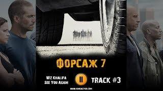 Фильм ФОРСАЖ 7 музыка OST 3 Wiz Khalifa   See You Again  Вин Дизель Дуэйн Джонсон
