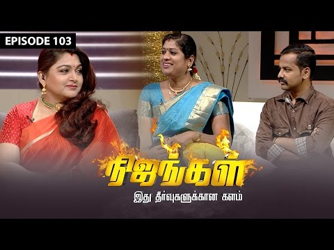 Nijangal with kushboo is a reality show to sort out untold issues. Here is the episode 103 of #Nijangal telecasted in Sun TV on 25/02/2017. Truth Unveils to Kushboo - Nijangal Highlights ... To know what happened watch the full Video at https://goo.gl/FVtrUr  For more updates,  Subscribe us on:  https://www.youtube.com/user/VisionTimeThamizh  Like Us on:  https://www.facebook.com/visiontimeindia
