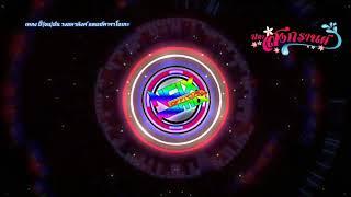 [1.37 MB] ปี้(จน)ป่น - [ เอ มหาหิงค์ ] MAHAHING feat.บัว กมลทิพย์ คาราโอเกะแดนซ์ [NCIX REMiX-DJJ GSR Music]