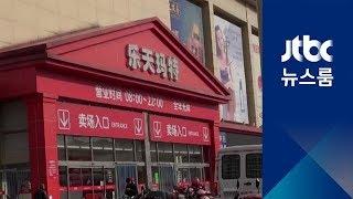 '사드 보복' 중국 롯데마트, 철수 결정…