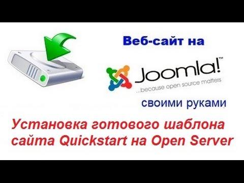 Как установить шаблон Joomla Quickstart на локальный ПК