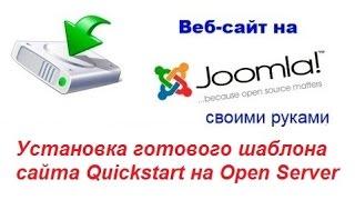 Как создать сайт с нуля для новичков. Шаблон Quickstart на локальный ПК с OpenServer(, 2015-11-30T11:49:49.000Z)