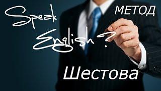 Копия видео Курс английского языка Шестова