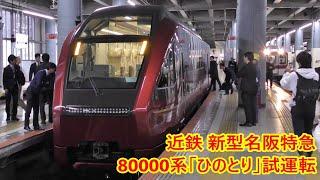近鉄 新型名阪特急80000系「ひのとり」 試運転 2019 12 18