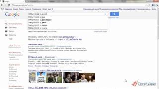 Конвертация в Google Search (3/9)