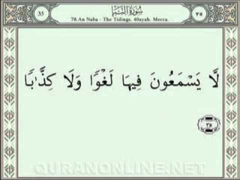 078 AnNaba Sudais Shuraim (سورة النبأ)