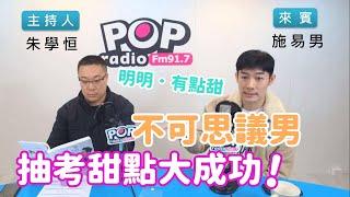 2019-12-05《POP搶先爆》朱學恒專訪 蛋糕師 施易男