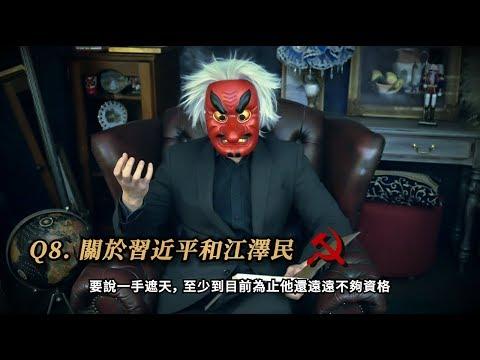 👺天狗回答10個觀眾問題 | 關於習近平、 羅斯柴爾德、 共產主義、 為什麼戴面具 等等...