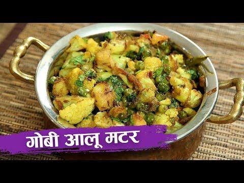 how to make aloo gobi sabji in hindi