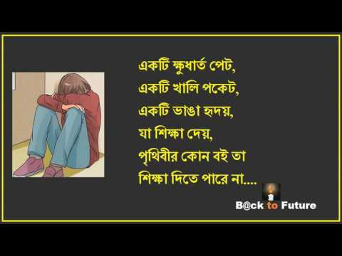 Bangla Motivational Vedio, Career development Plan, Career development for students, Career,