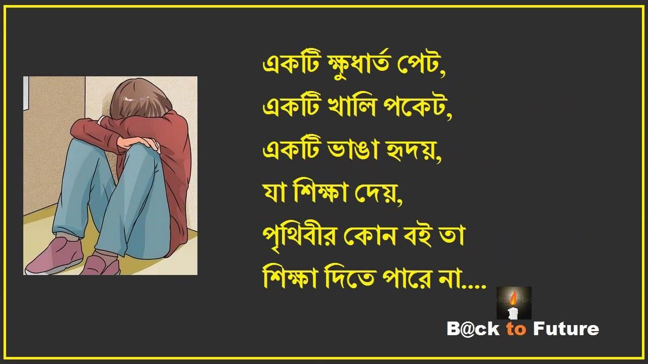 Bangla Motivational Vedio Career Development Plan Career