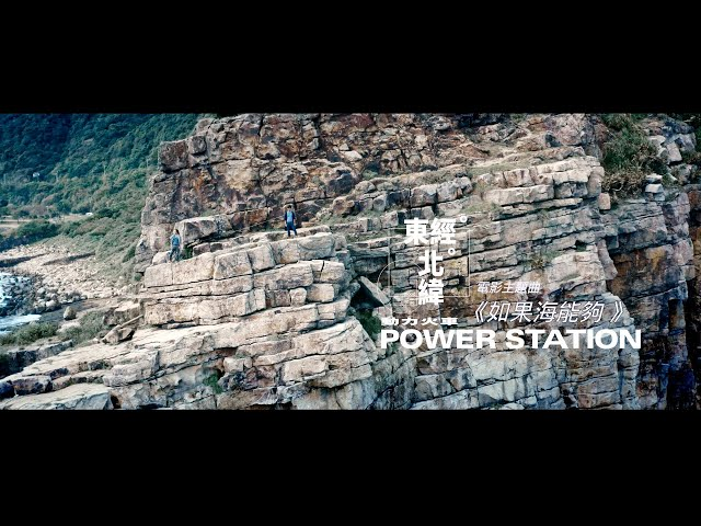 動力火車 Power Station [ 如果海能夠 If only the sea could ] Official Music Video (電影《東經北緯》主題曲)