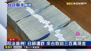 司法首例!日師遭詐 來台取回三百萬現金