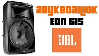 Обзор JBL EON 615