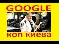 полиция Киева знает о GOOGLE  Попытка обыска журналиста 19 февраля 2017