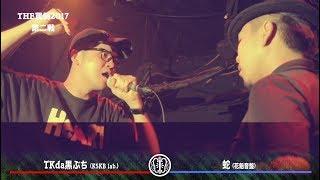CASTLE-RECORDS主催MC BATTLE【THE罵倒】 THE罵倒2017 《第二戦》@池袋...
