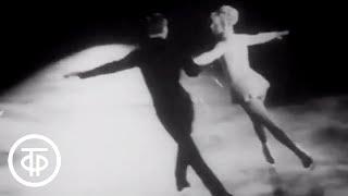 Фигурное катание Людмила Белоусова и Олег Протопопов Лунная соната 1971