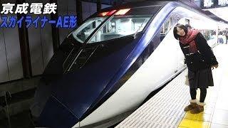 京成電鉄 スカイライナーAE形に乗ってきた thumbnail