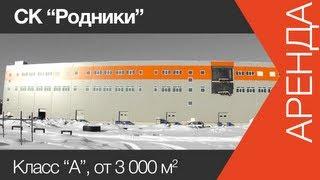 Складской комплекс | www.skladlogist.ru |  Складской комплекс(http://sklad-man.com Складской комплекс Родники, складские площади класса