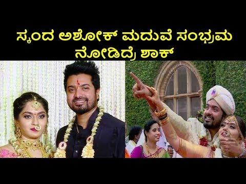 Skanda Ashok Wedding Photos  | Shika Prasad An Skanda Ashok | Skanda Ashok  Caste | Radha Ramana