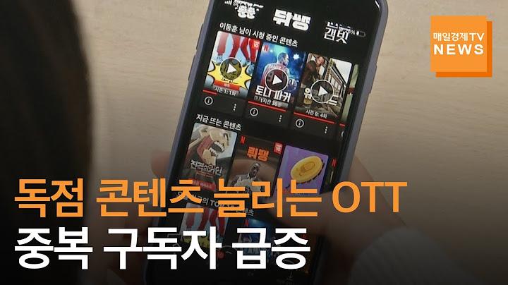 [매일경제TV 뉴스] OTT업계 '독점 콘텐츠' 확대에  소비자 부담만 커져